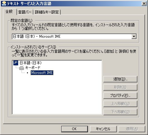 SnapCrab_テキスト サービスと入力言語_2016-1-20_9-54-3_No-00.jpg