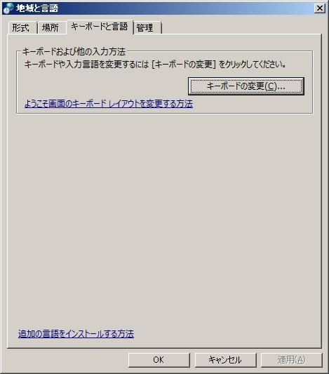 SnapCrab_地域と言語_2016-1-20_9-54-9_No-00.jpg