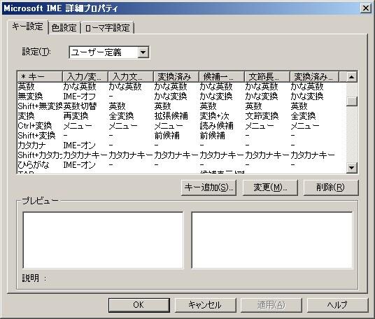 SnapCrab_Microsoft IME 詳細プロパティ_2016-1-20_9-53-56_No-00.jpg