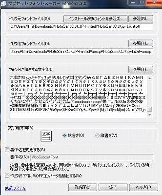 s-font_subset2.jpg